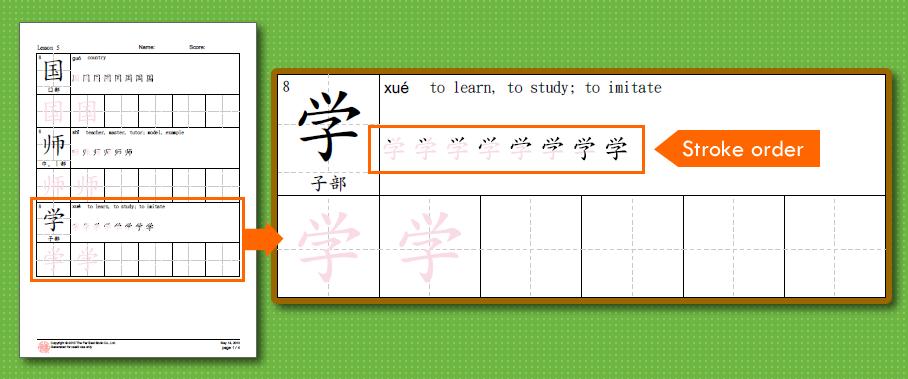 EHanzi Digital Chinese – Chinese Character Worksheet